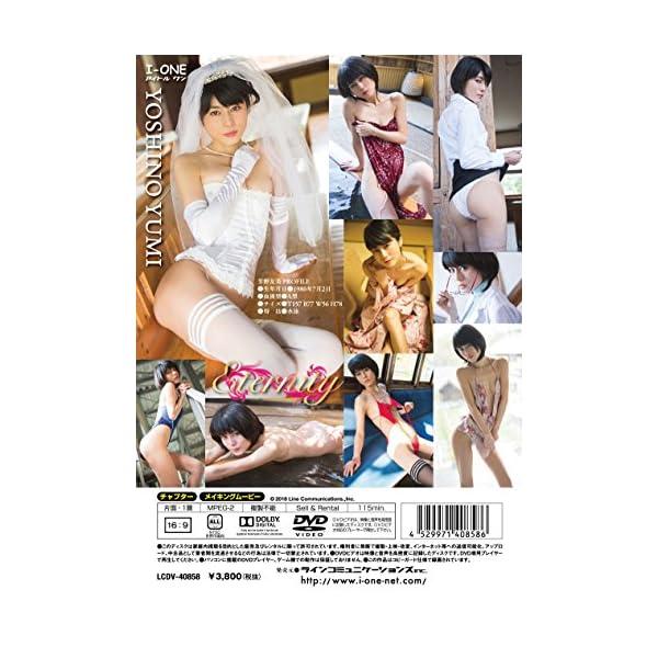 芳野友美 Eternity [DVD]の紹介画像2