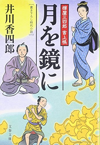 月を鏡に―樽屋三四郎言上帳 (文春文庫)の詳細を見る