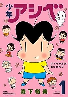 少年アシベ : 1 (アクションコミックス)