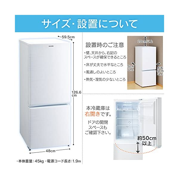 アイリスオーヤマ 冷蔵庫 2ドア 156L 右...の紹介画像7