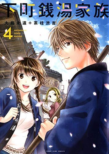 下町銭湯家族 4 (ヤングキングコミックス)