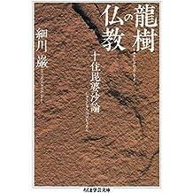 龍樹の仏教 ──十住毘婆沙論 (ちくま学芸文庫)