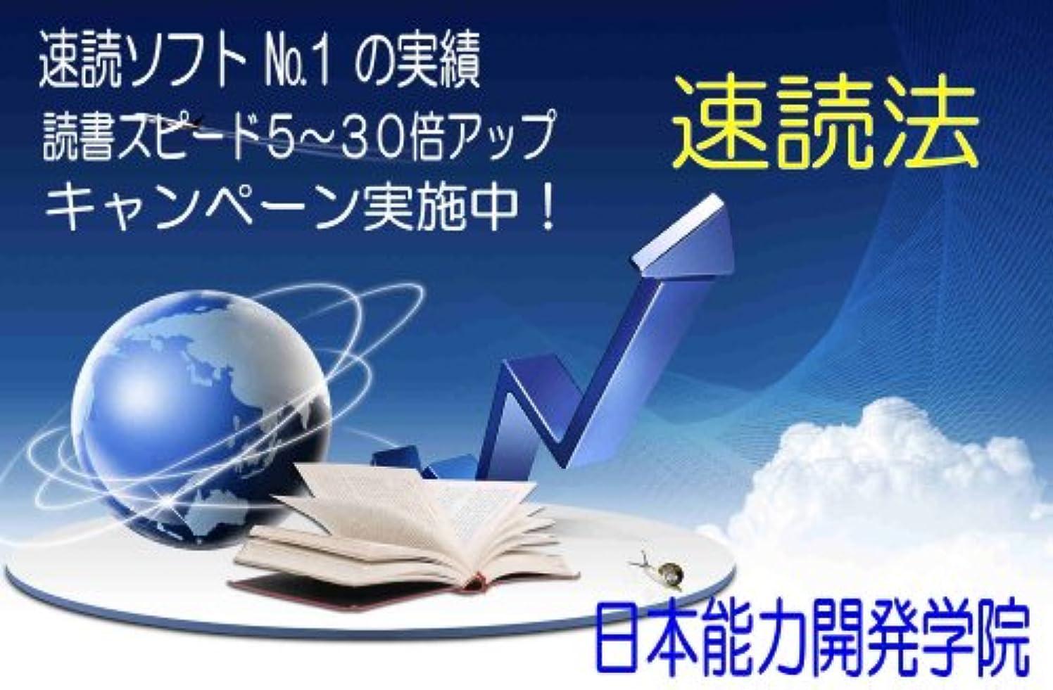 予定恵み栄養中国語 もスラスラ覚えられる 速読 トレーニング ソフト