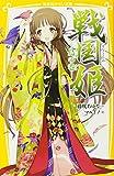 戦国姫 鳥の巻 (集英社みらい文庫)