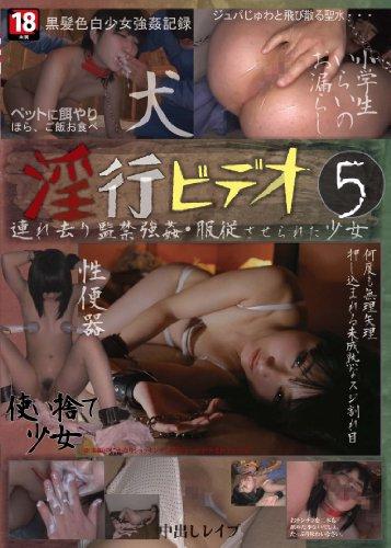 淫行ビデオ5 連れ去り監禁強姦・服従させられた少女 【001_NI・・・