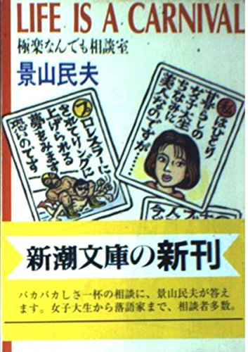LIFE IS A CARNIVAL―極楽なんでも相談室 (新潮文庫)の詳細を見る