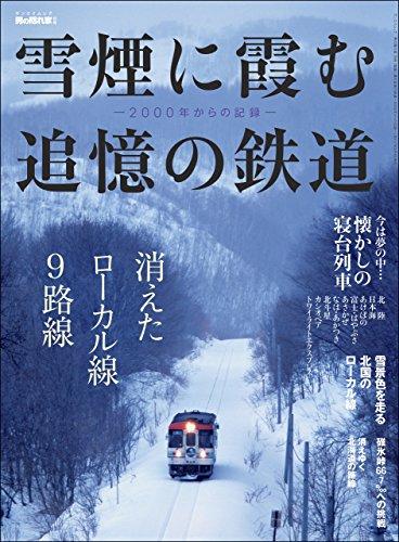男の隠れ家 特別編集 雪煙に霞む追憶の鉄道 --2000年からの記録--の詳細を見る