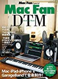Mac Fan Special Mac Fan DTM[DeskTop Music]