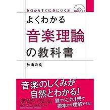 [スポンサー]よくわかる音楽理論の教科書 【CDつき】 (ゼロからすぐに身につく本)
