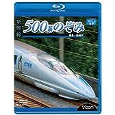 新幹線 500系のぞみ 博多~新神戸(Blu-ray Disc)