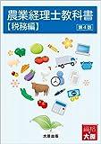 農業経理士教科書【税務編】(第4版) 画像