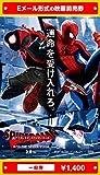 『スパイダーマン:スパイダーバース』映画前売券(一般券)(ムビチケEメール送付タイプ)