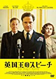 英国王のスピーチ スタンダード・エディション[DVD]