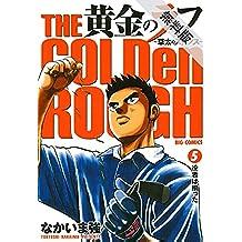 黄金のラフ(5)【期間限定 無料お試し版】 (ビッグコミックス)