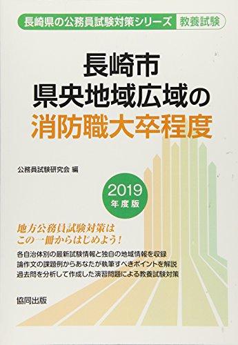 長崎市・県央地域広域の消防職大卒程度 2019年度版 (長崎県の公務員試験対策シリーズ)