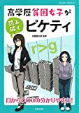 高学歴貧困女子が読み解くピケティ (SAKURA・MOOK 2) / 田嶋 智太郎 のシリーズ情報を見る