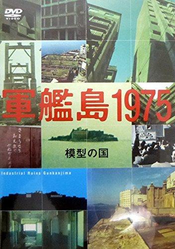 軍艦島1975-模型の国- [DVD]の詳細を見る