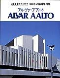 ALVAR AALTO アルヴァ・アアルト―a+u Extra Edition(エー・アンド・ユー臨時増刊) -