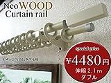 モダン 木目装飾 カーテンレール 2.1mダブル伸縮タイプ ホワイト色