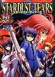 ナイトウィザード The 2nd Edition ファンブック スターダスト・ティアーズ (ログインTRPGシリーズ)