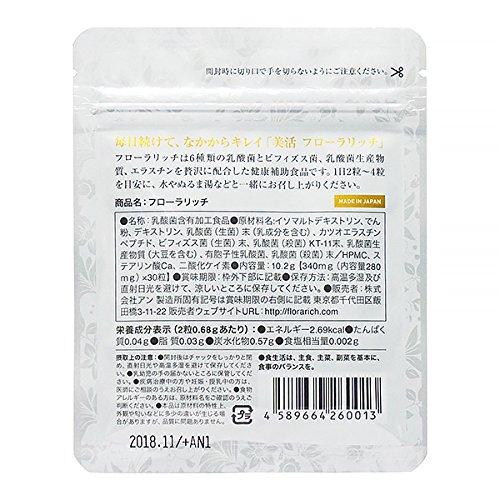 乳酸菌 サプリ【フローラリッチ】ビフィズス菌 乳酸菌生産物質 6種の乳酸菌 エラスチンを配合(4P)