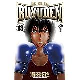 BUYUDEN(13) (少年サンデーコミックス)