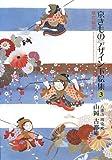 京きものデザイン下絵集〈3〉草花絵図