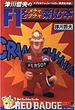 津川哲夫のF1をメチャメチャ楽しむ本―テレビじゃ、しゃべらない実況生中継! (レッドバッジシリーズ (97))