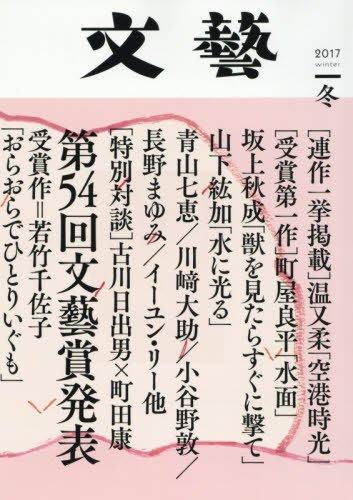 文芸 2017年 11 月号 [雑誌]