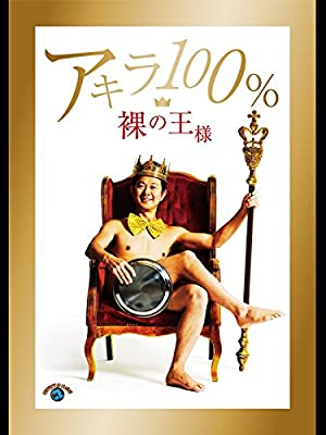 アキラ100%/『裸の王様』