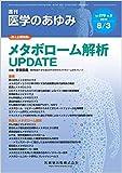 医学のあゆみ メタボローム解析UPDATE 2019年 270巻5号 8月第1土曜特集[雑誌]