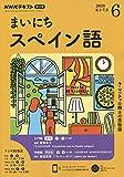NHKラジオまいにちスペイン語 2020年 06 月号 [雑誌]