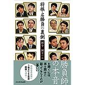 将棋・名勝負の裏側 ―棋士×棋士対談― (マイナビ将棋BOOKS)