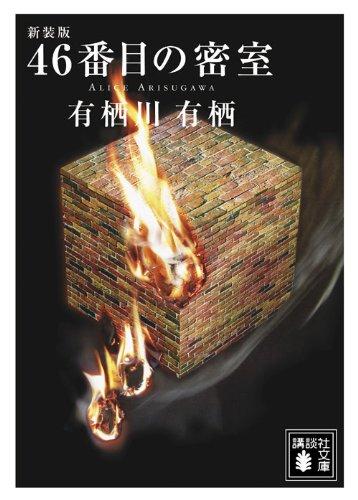 新装版 46番目の密室 (講談社文庫)の詳細を見る