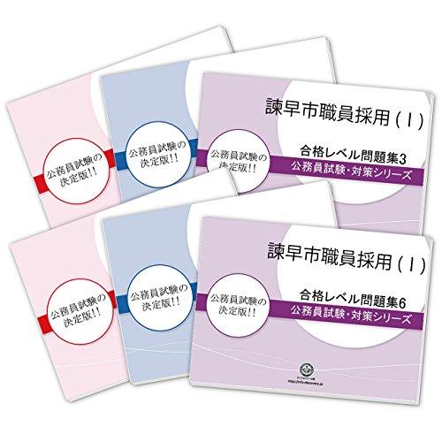 諫早市職員採用(Ⅰ)教養試験合格セット(6冊)