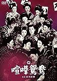 喧嘩鴛鴦[DVD]