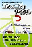コミュニティサイクル—公共交通を補完する新自転車システム  都市型コミュニティサイクル研究会 (化学工業日報社)