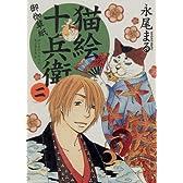 猫絵十兵衛御伽草紙 2巻 (ねこぱんちコミックス)