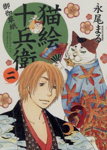 猫絵十兵衛御伽草紙 2巻 (ねこぱんちコミックス)の詳細を見る