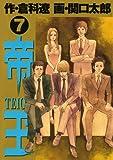 帝王(7) (ビッグコミックス)