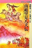 南総里見八犬伝 (これだけは読みたいわたしの古典)