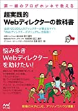 第一線のプロがホンネで教える 超実践的 Webディレクターの教科書