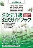 平成29年度版 CAD利用技術者試験 2次元1級(建築)公式ガイドブック