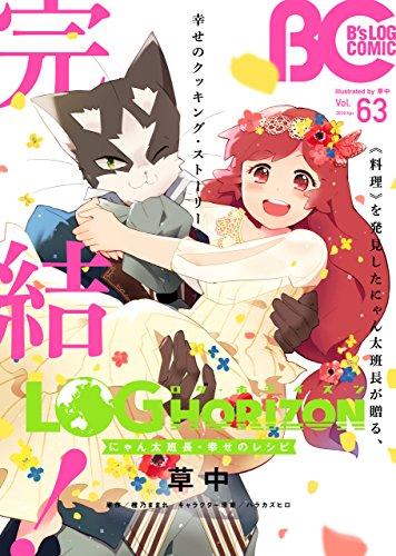 B's-LOG COMIC 2018 Apr. Vol.63 [雑誌] B's-LOG COMIC
