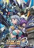 スーパーロボット大戦OG ジ・インスペクター 8[DVD]