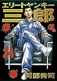 エリートヤンキー三郎(24) (ヤングマガジンコミックス)