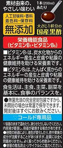 伊藤園『黒酢で活性紙パック』