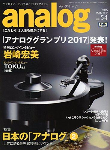 analog(アナログ) 2017年 01 月号の詳細を見る