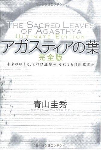 アガスティアの葉[完全版]―未来のゆくえ、それは運命か、それとも自由意志かの詳細を見る