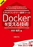 <試読版>Linuxコンテナー最新ツール Dockerを支える技術(日経BP Next ICT選書) 日経Linux技術解説書【試読版】